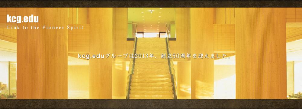 京都コンピュータ学院およびKCGグループは創立50周年を迎えました。