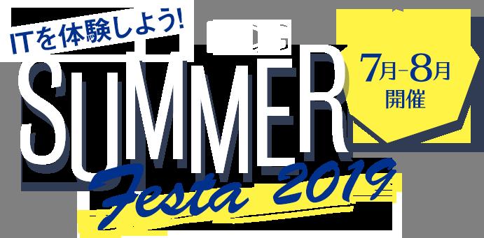 KCGサマーフェスタ2019 ITを体験しよう!
